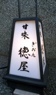 京都7 ぎおん徳屋2