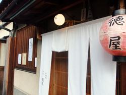 京都7 ぎおん徳屋1
