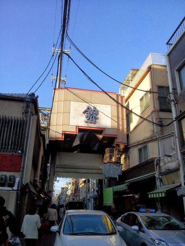 そして錦市場商店街へ
