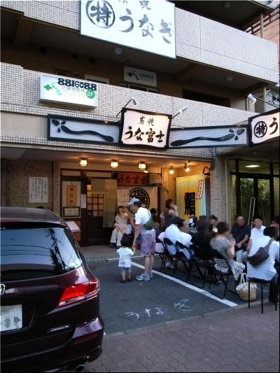 うな富士 店2