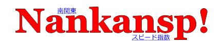 ★Nankansp! 南関東競馬 スピード指数出馬表&予想 ★