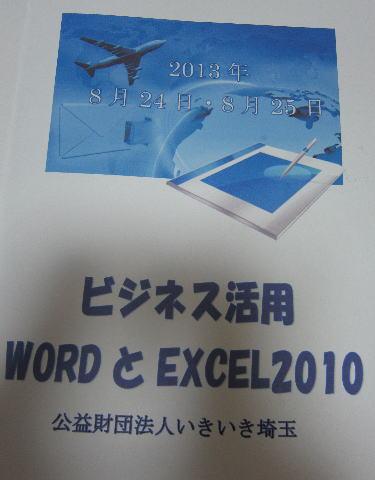 20130824.jpg