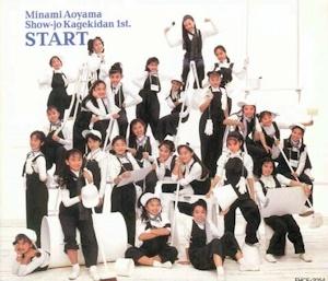 南青山少女歌劇団