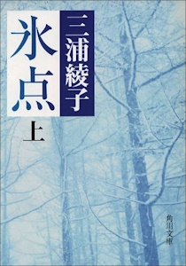 氷点(上巻)