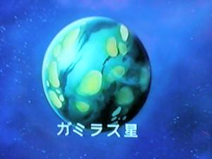 ガミラス星