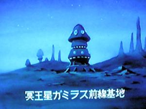 冥王星前線基地