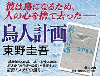 角川文庫の宣伝