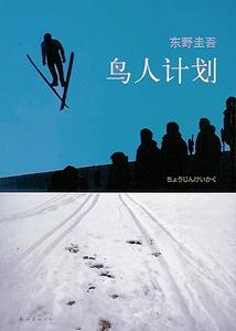 中国語版。もっとも当時はV字ジャンプはまだありませんでしたが