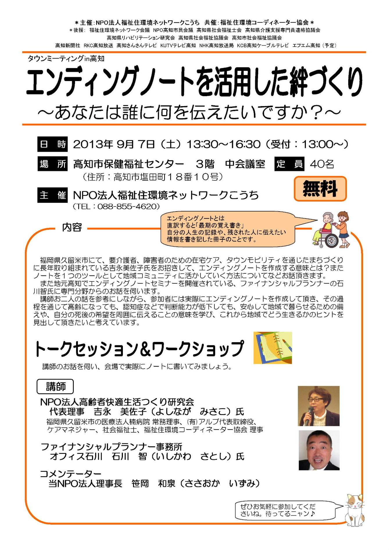 2013TM ちらし(最終)-1