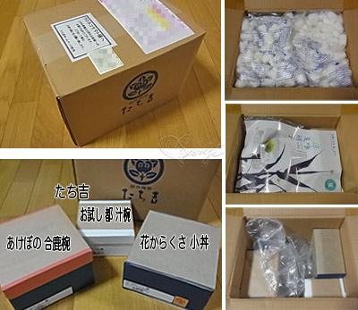 Tachikichi187-8003_1.jpg