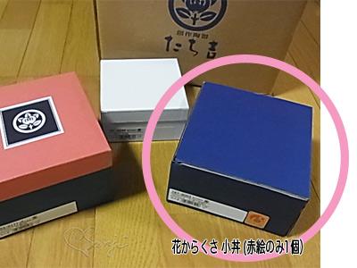Tachikichi187-8003_2.jpg
