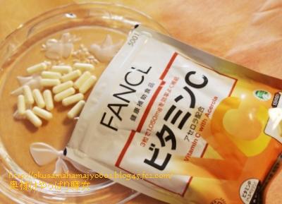 ファンケル ビタミンC
