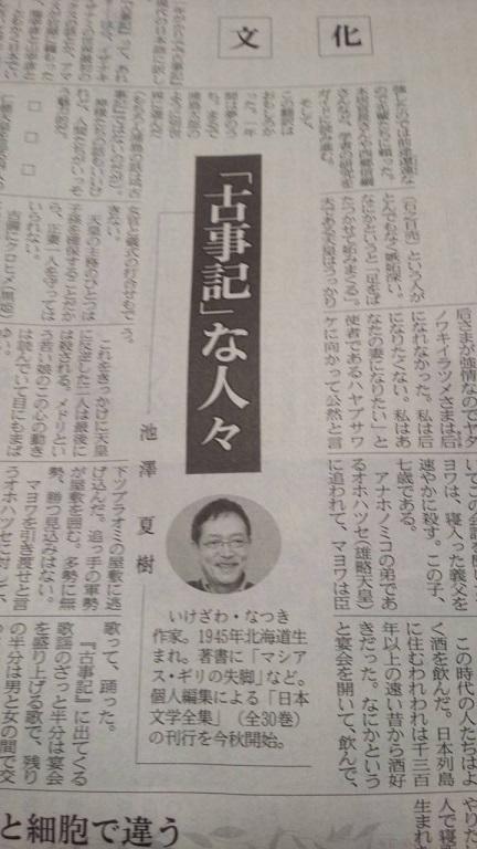 日本経済新聞 20141130朝刊 「桃太郎」で有名な池澤夏樹♥
