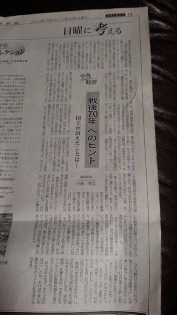 小林省太 論説委員 日本経済新聞 2014年11月30日 中外時評