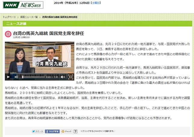 NHK 馬辞任