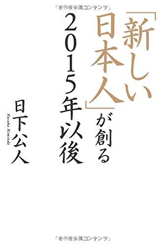 日下 公人 「新しい日本人」が創る2015年以後♥