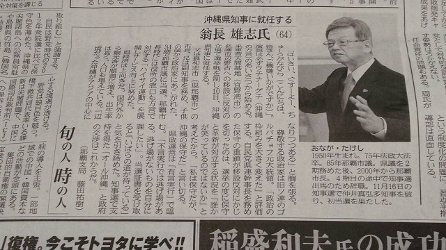 藤田祐樹 那覇支局 日本経済新聞 2014年12月09日 旬の人時の人♥