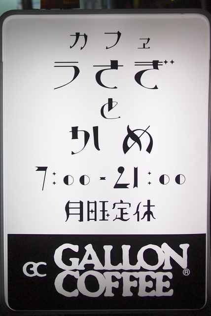 うさぎとかめ2011