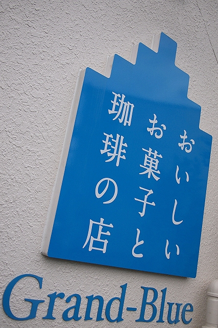 Grand-Blue018.jpg