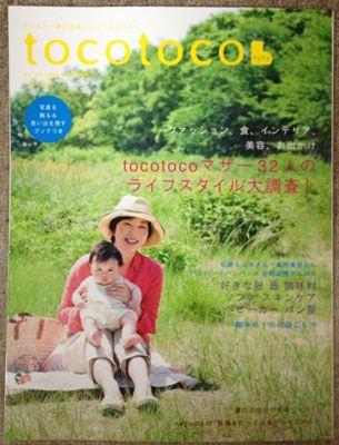 tocotoco表紙