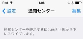 Setting app in iOS 7