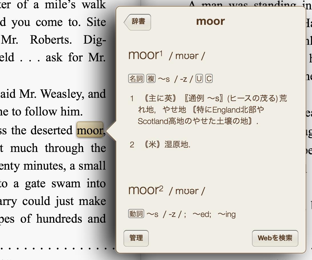 iPadのiBooksスクショ2