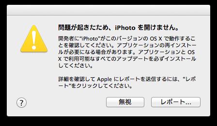 iPhotoを開けません