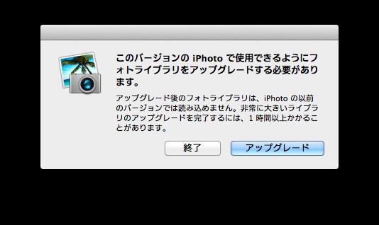 iPhotoライブラリのアップグレード