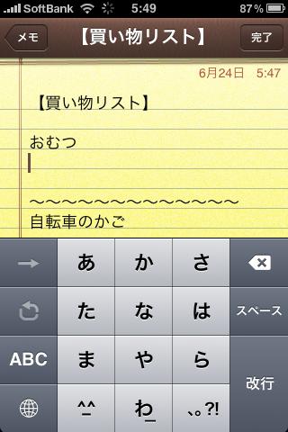 標準メモアプリ