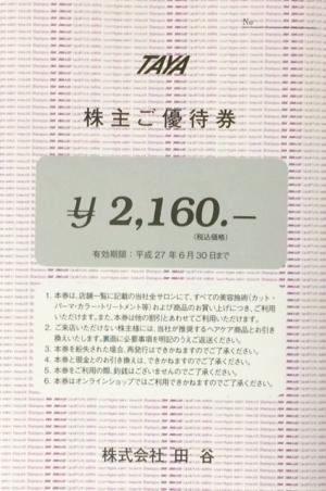 田谷_2014⑤