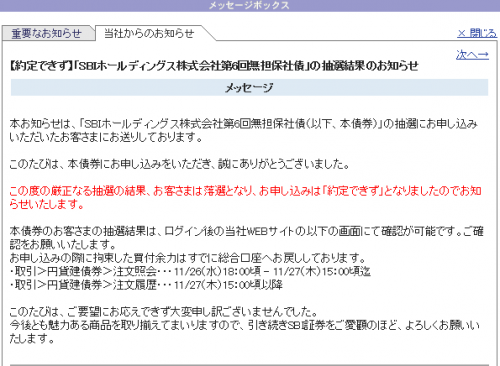 SBIホールディングス社債_2014