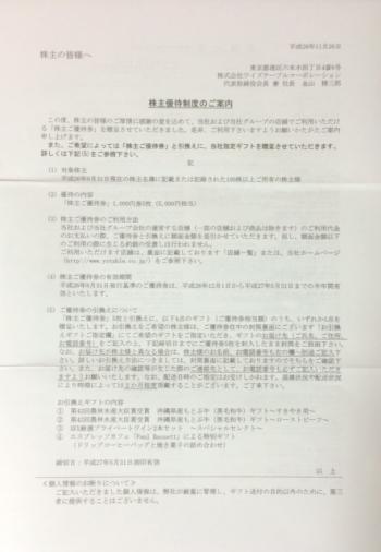ワイズテーブルコーポレーション_2014③