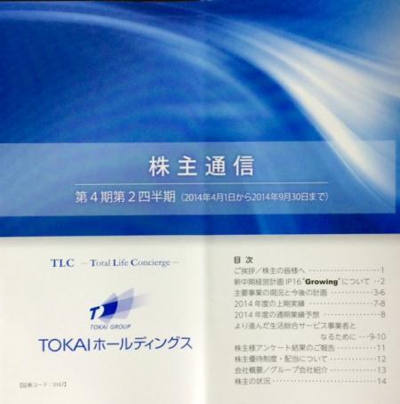 TOKAIホールディングス_2014④