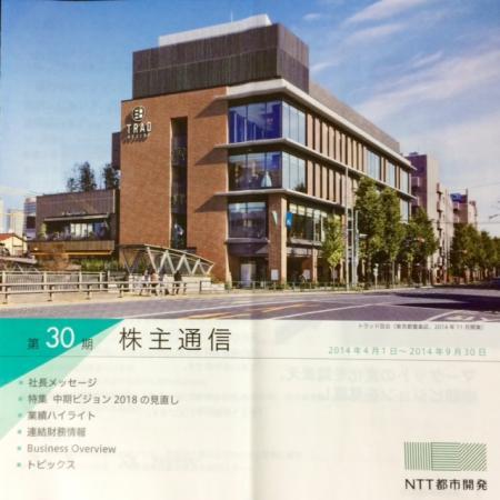 NTT都市開発_2014②