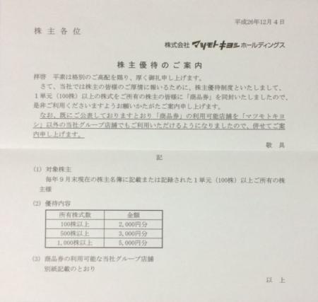 マツモトキヨシホールディングス_2014②