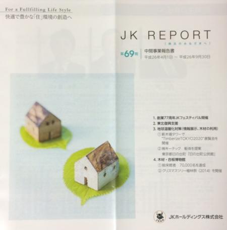 JKホールディングス_2014③