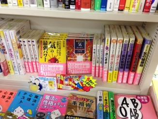 弘栄堂書店 帯広店
