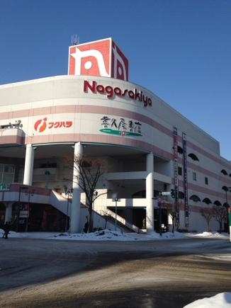喜久屋書店帯広店