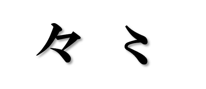 中国人は踊り字(々)を使うのか - 旅券の持ち腐れ