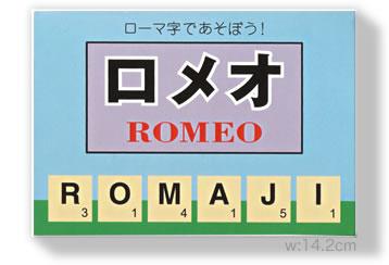 ロメオ:箱