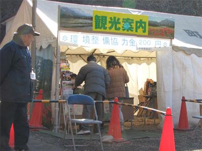 hyounosawa2014_base1.jpg