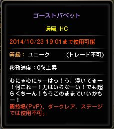 2014102314302542d.png