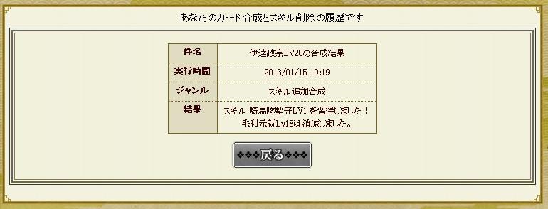 2013y01m15d_193153208.jpg