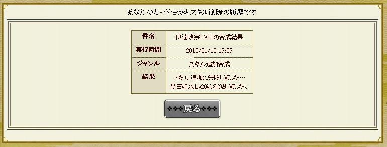 2013y01m15d_193202067.jpg