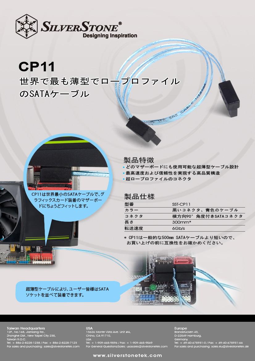 JP-CP11.jpg
