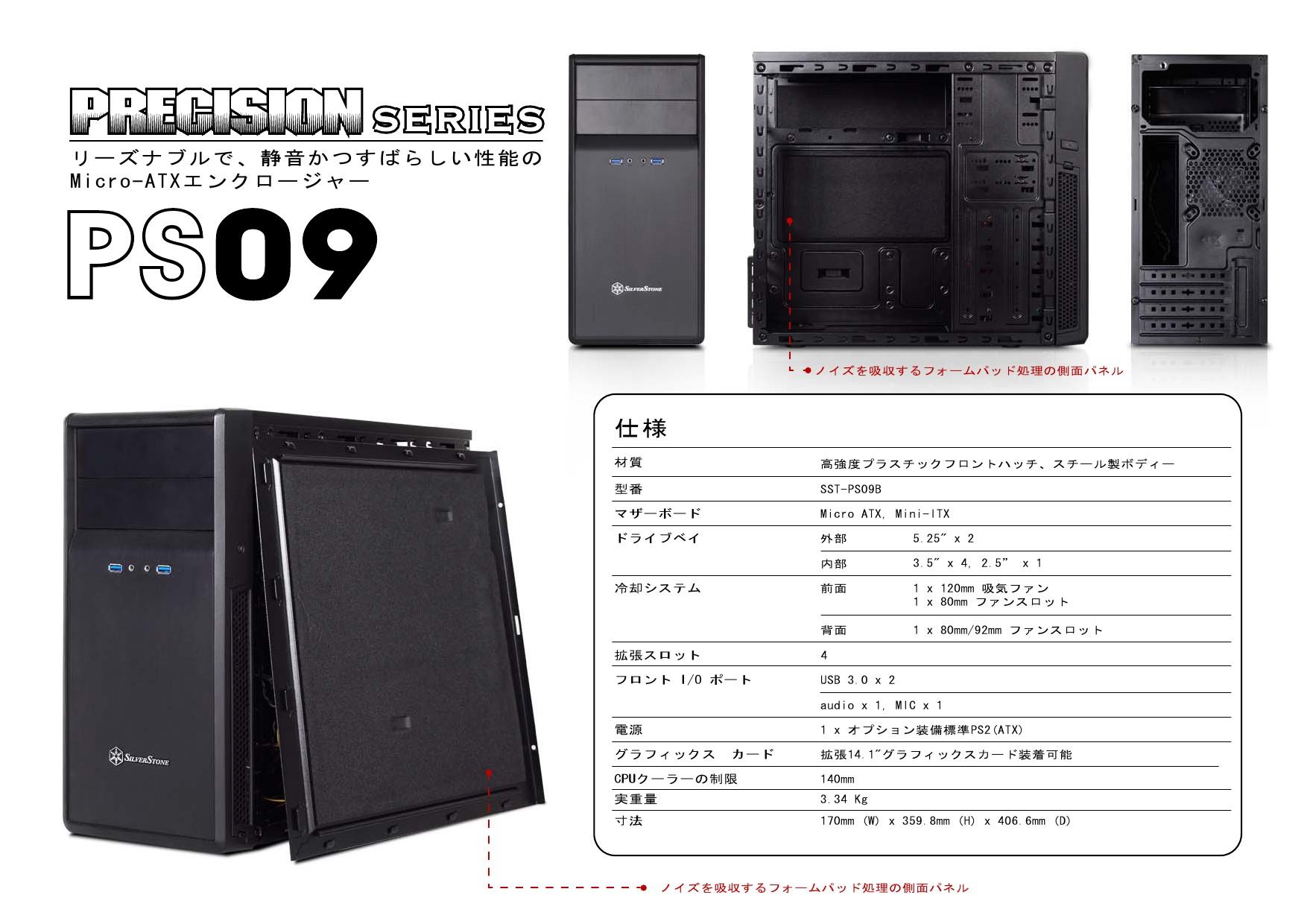 JP-PS09-EDM-2.jpg