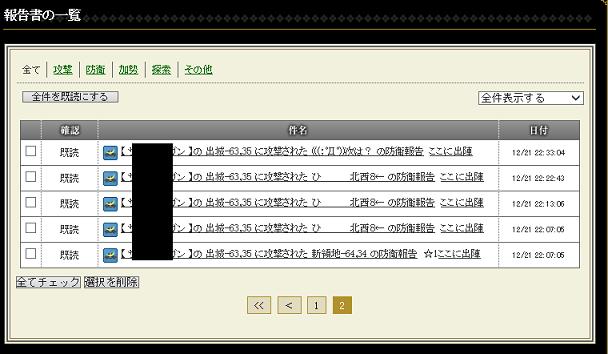 20131223ro-gan1.png
