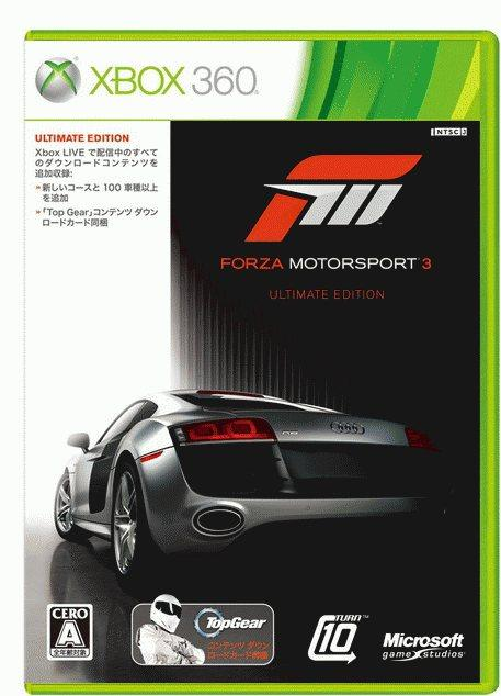 Forza 3 Ultimate Editionを買う予定