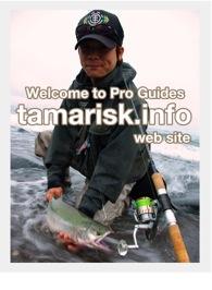 タマリスク.info