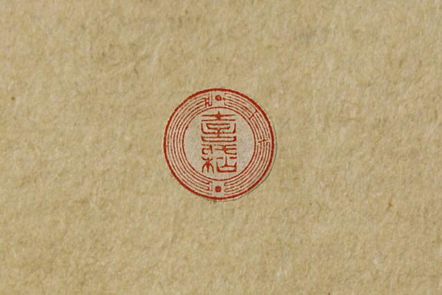回文の手彫り印鑑
